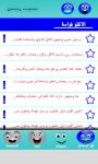 مسجات شهر رمضان screenshot 3/4