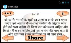 Chankya Niti screenshot 2/2
