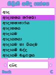 Thilini Dictionary screenshot 2/5