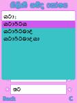 Thilini Dictionary screenshot 4/5