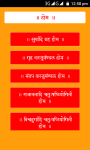 Karmkand screenshot 5/6