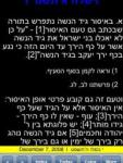 Likutei Sichos (Hebrew) - Vol 30-39 screenshot 1/1