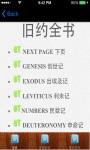Chinese Bible CUV screenshot 1/3