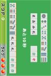 Mahjong  Quiz screenshot 1/2