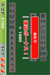 Mahjong  Quiz screenshot 2/2