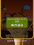 Piggy Shooter Thai screenshot 3/6