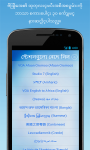 VOA Burmese Mobile Streamer screenshot 1/4