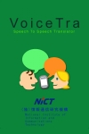 VoiceTra(Speech to Speech Translator by NICT) screenshot 1/1