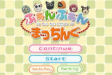 The Fun Fun Animals screenshot 1/3