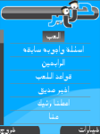 7azazeer - Arabic Trivia Game screenshot 1/1