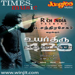 Uyarthiru 420 The Tamil Film Lite screenshot 1/2