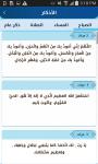 حجي و عمرتي screenshot 3/4