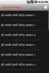 Shri Swami Samartha Charitra screenshot 1/3