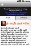 Shri Swami Samartha Charitra screenshot 2/3