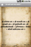 Shri Swami Samartha Charitra screenshot 3/3