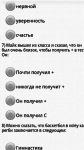 Activity Logic IQ Test Russian screenshot 2/2