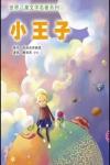 The Little Prince Comic Vol.1 screenshot 1/1