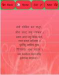 Krishna Chalisha screenshot 4/4