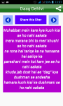 Shayari Ghalib Iqbal Mir Taqi screenshot 4/4