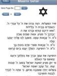 Pocket iSiddur Jewish Siddur screenshot 1/1