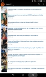 Greek Lifestyle Gossip News screenshot 2/6