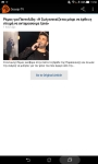 Greek Lifestyle Gossip News screenshot 5/6