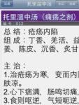 YI FANG CHI CHIEH screenshot 1/1