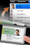 WorldCard Mobile - screenshot 1/1