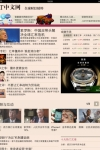 FTChinese.com, Financial Times iPad Chinese Edition screenshot 1/1