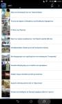 Live Online News Greece screenshot 3/5