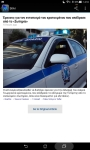 Live Online News Greece screenshot 5/5