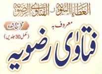 Fatawa Razawiyya screenshot 1/1