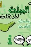 The Amazing Adventures of Eco Boy (Arabic) screenshot 1/1