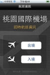 Taoyuan Airport Flight Info. screenshot 1/1
