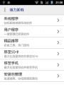 The system software program unloader screenshot 1/6