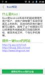 The system software program unloader screenshot 2/6
