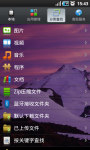 Aico File Manager screenshot 3/5