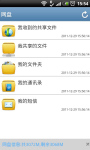 Aico File Manager screenshot 4/5