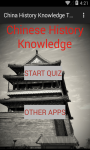 China History Knowledge test screenshot 1/6