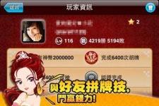 麻將 神來也麻將 screenshot 5/5