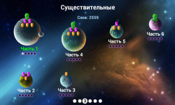 English Words Learning Game for Russians screenshot 5/6