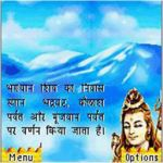 ShivBhakti screenshot 2/2
