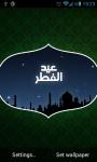 Eid al Fitr Live Wallpaper screenshot 1/3