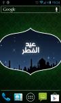 Eid al Fitr Live Wallpaper screenshot 3/3