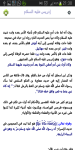 Prophet Stories in English Arabic Video and Text screenshot 3/3