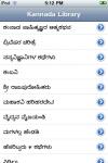 Kannada Library screenshot 1/1