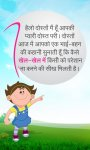 Hindi Kids story Khel Khel me screenshot 1/3
