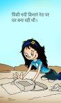 Hindi Kids story Khel Khel me screenshot 2/3
