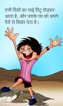 Hindi Kids story Khel Khel me screenshot 3/3