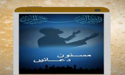 Verified Masnoon Muslim Duas screenshot 1/3